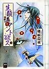 生類憐マント欲ス 3 (Feelコミックスファンタジー)