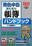 青色申告かんたん帳簿ハンドブック〈2012年度版〉―2013年3月申告用
