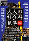 関東 大人の社会科見学