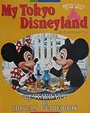 東京ディズニーランドレストラン&ホテルガイドブック (My Tokyo Disneyland (4))