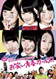 NMB48 �����ɂ�! THE MOVIE�����t�K�[���Y! (������荋�ؔ�) [DVD] �摜