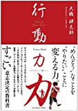 行動力・力 (Sanctuary books)