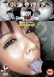 東京GalsベロCity 発射はオクチに Best Bang!!2 4時間 [DVD]