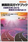 img - for The nature of hospital disaster prevention measures in the event of a disaster - hospital disaster prevention guidebook (2001) ISBN: 4880036420 [Japanese Import] book / textbook / text book