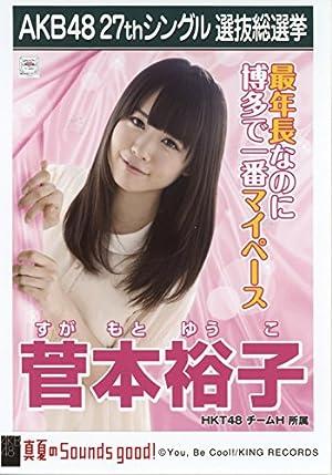 AKB48 公式生写真 真夏のSounds good! 27thシングル選抜総選挙 【菅本裕子】