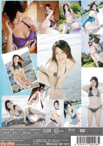 白川柚希 My Girl [DVD]