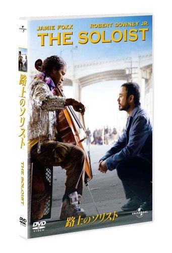 路上のソリスト [DVD]