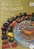 サロン・デュ・ショコラオフィシャル・ムック 2012 年に一度のチョコレートの祭典の魅力を徹底紹介! (東京カレンダーMOOKS)