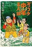 ズッコケ中年三人組age44