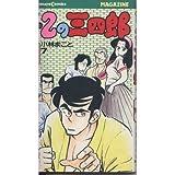 1・2の三四郎(7) (マガジンKC)
