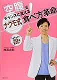 「空腹」をチャンスに変える! 南雲式食べ方革命 (1日1快食で20歳若返る!)