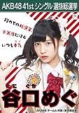 AKB48 公式生写真 僕たちは戦わない 劇場盤特典 【谷口めぐ】