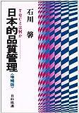 日本的品質管理―TQCとは何か