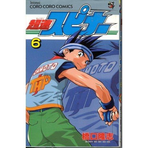 超速スピナー 第6巻 (てんとう虫コミックス)