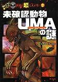 未確認動物UMAの謎 (ほんとうにあった! ? 世界の超ミステリー )