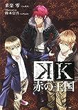 K 赤の王国 / 来楽 零(GoRA) のシリーズ情報を見る