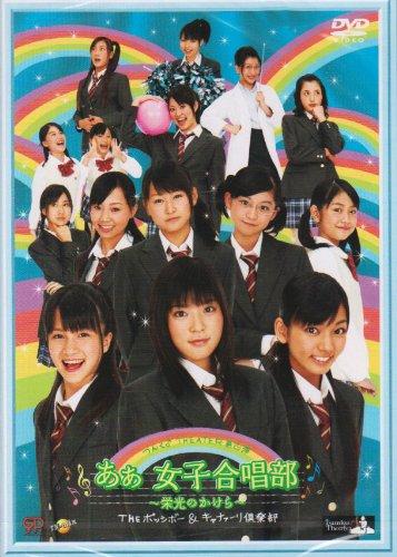 つんく♂THEATER 第4弾 「あぁ女子合唱部~栄光のかけら~」 [DVD]