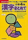 【バーゲンブック】 小学4年漢字まとめて-きりとるドリル