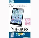 ラスタバナナ 高光沢フィルム iPad mini Retina