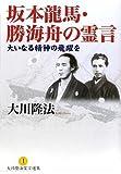 大川隆法霊言選集『坂本龍馬・勝海舟の霊言』