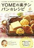 YOMEの楽チン☆パンレシピ (e-MOOK) (e-MOOK)