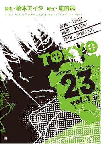 TOKYO 23 1 (BUNCH COMICS)