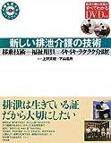 新しい排泄介護の技術—移乗技術+福祉用具=イキイキ・ラクラク介助! (介護を変えるDVDブック)