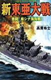 新 東亜大戦―激闘!南シナ海海戦