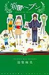 箱庭ヘブン(1) (Be・Loveコミックス)