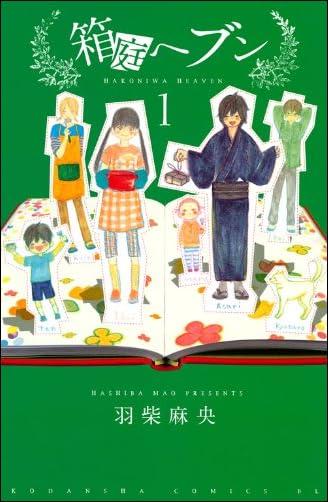 箱庭へブン(1) (BE LOVE KC)
