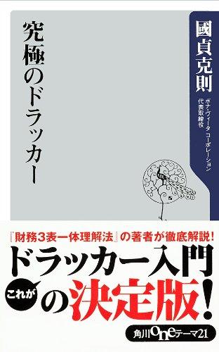 究極のドラッカー (角川oneテーマ21)