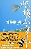 空飛ぶタイヤ (Jノベル・コレクション)
