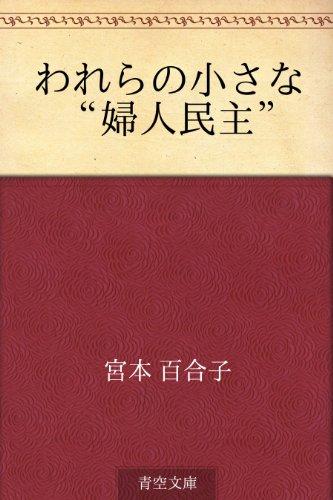 """われらの小さな""""婦人民主"""""""
