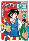 おねがい朝倉さん 第11巻 2013年01月07日発売