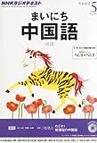NHK ラジオ まいにち中国語 2013年 05月号 [雑誌]