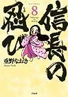 信長の忍び 第8巻 2014年08月29日発売