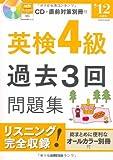 英検4級過去3回問題集〈'12年度版〉