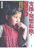 支援・発想転換・NGO ? 国際協力の「裏舞台」から (〈開発と文化を問う〉シリーズ?)