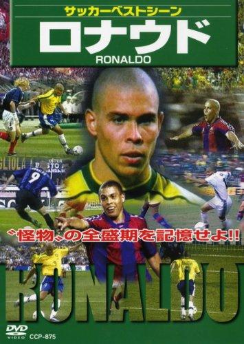 ロナウド [DVD]