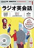 NHK CD ラジオ ラジオ英会話 2017年1月号 ()