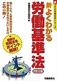 新よくわかる労働基準法(改訂2版) (困ったとき読む本シリーズ)