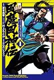 戦国SAGA 風魔風神伝(1) (ヒーローズコミックス)
