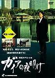 日経スペシャル ガイアの夜明け ~再生への闘い~ [DVD]の画像