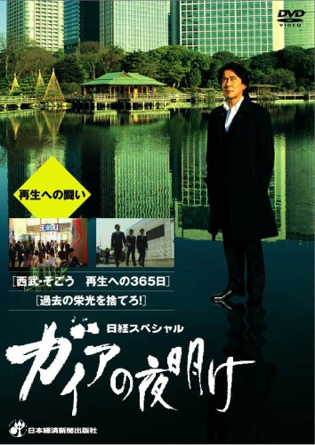 日経スペシャル ガイアの夜明け ~再生への闘い~ [DVD]