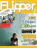Body Boarding FLipper (ボディボーディング フリッパー) 2011年 06月号 [雑誌]