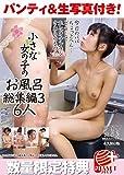 【数量限定】小さな女の子のお風呂総集編3 6人  愛音くぅちゃんのパンティと生写真付き 【001_AMBS-028TKa】 [DVD]