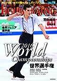 ワールド・フィギュアスケート 74 世界選手権2016