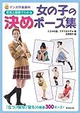 写真と図説でわかる 女の子の決めポーズ集 (廣済堂マンガ工房)
