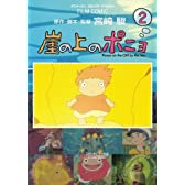 崖の上のポニョ 2 (アニメージュコミックススペシャル フィルムコミック)