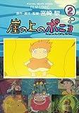崖の上のポニョ 2 (2) (アニメージュコミックススペシャル フィルムコミック)